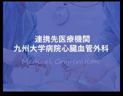 連携先医療機関九州大学病院心臓血管外科