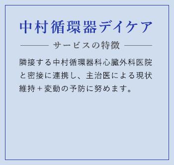 中村循環器デイケアトップ