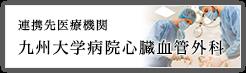 連携先医療機関 九州大学病院心臓血管外科