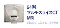 64列マルチスライスCT